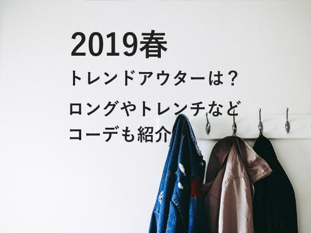 2019春 アウター