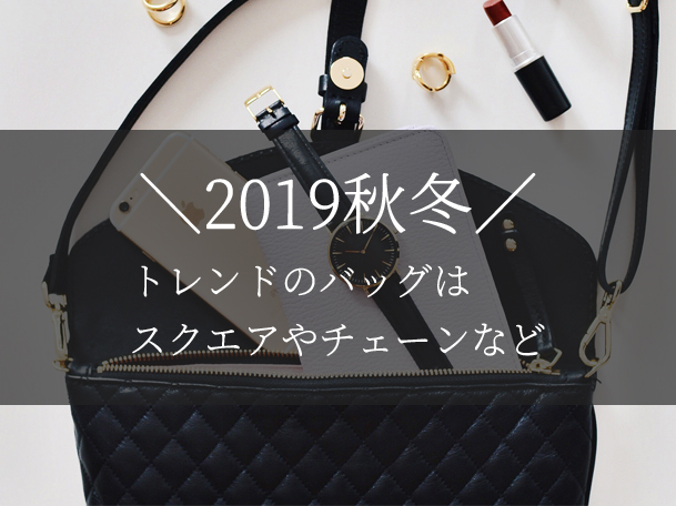 2019awバッグ