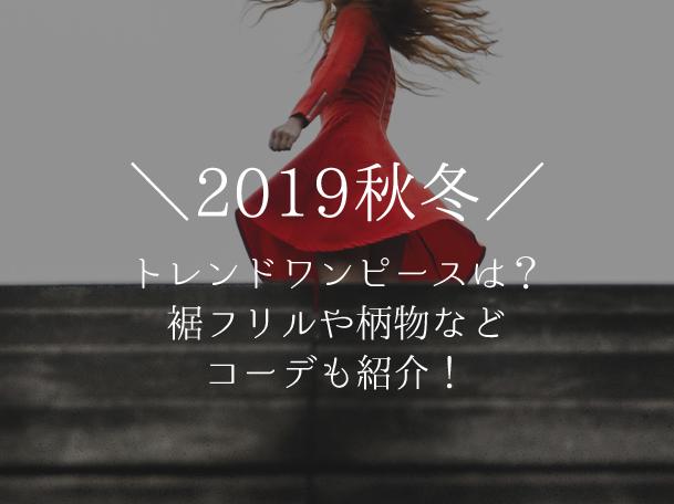 2019awワンピース