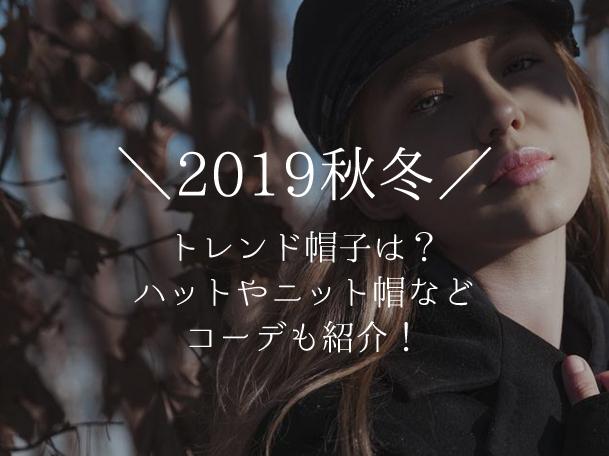 2019aw帽子