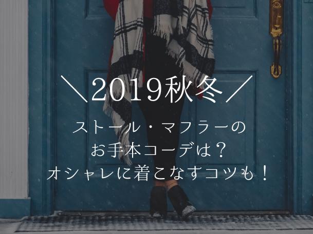 2019秋,2020冬】ストール・マフラーお手本コーデ!オシャレに