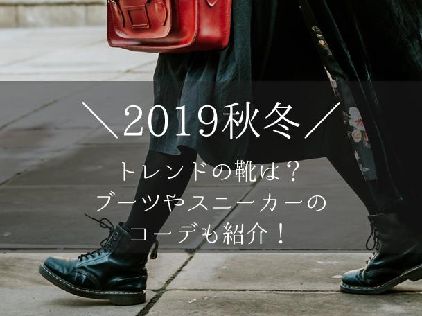 2019aw靴